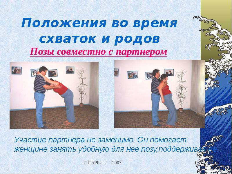 упражнения во время схваток в картинках отличие секретов