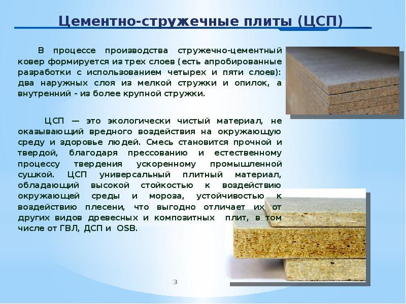 цементно стружечная плита характеристики