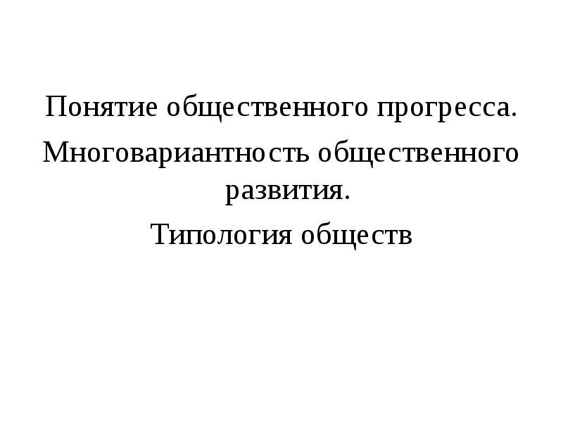 Доклад на тему типология общества 8405