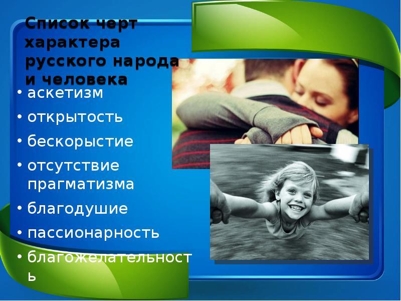 картинки русского человека характер новых