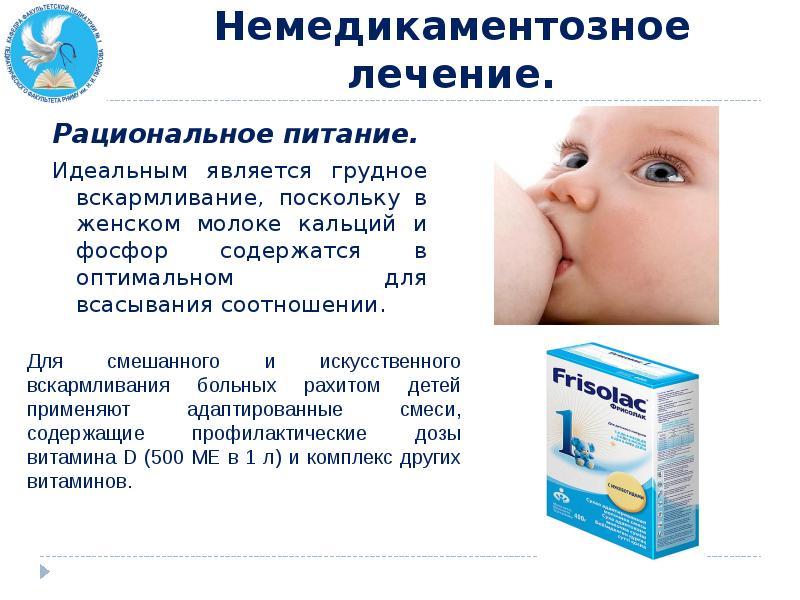 Лечение рахита у детей грудного возраста