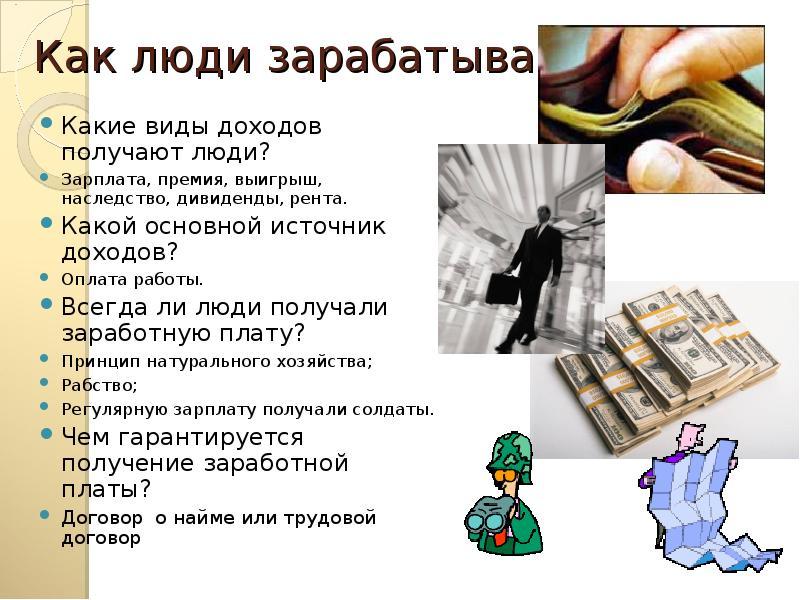 картинки на тему заработная плата на презентацию корея для