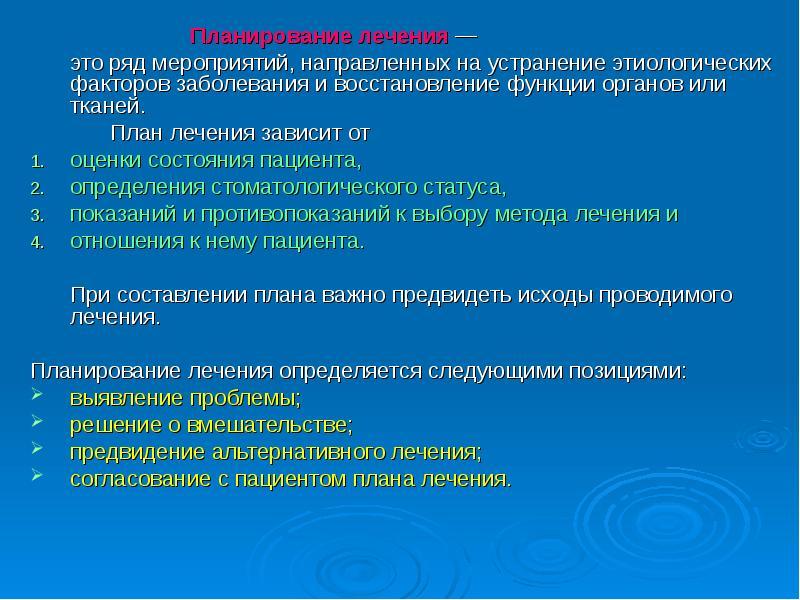 мероприятия направленные на устранения источника инфекции функции