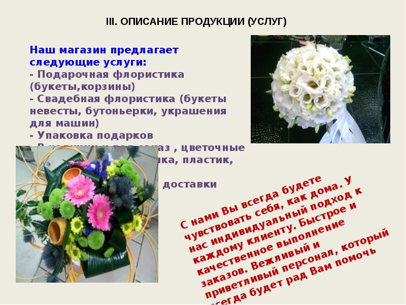 Магазин цветы описание