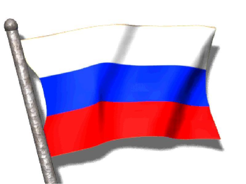 Поздравления, российский флаг картинки анимация
