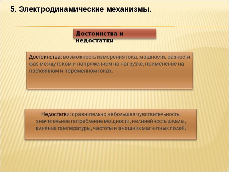 Приборы магнитоэлектрической системы обладают следующими достоинствами: 1.