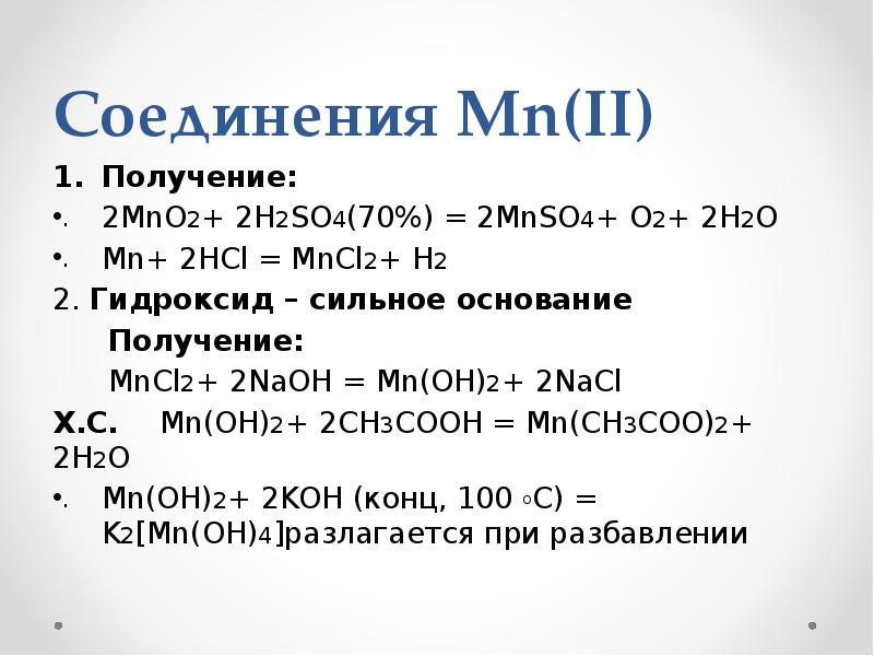 элемент 7 группы побочной подгруппы D элемент Mn марганец