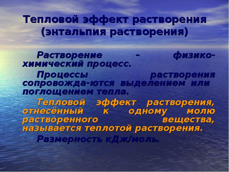 Растворы. Свойства растворов. (Тема 3) - презентация, доклад, проект