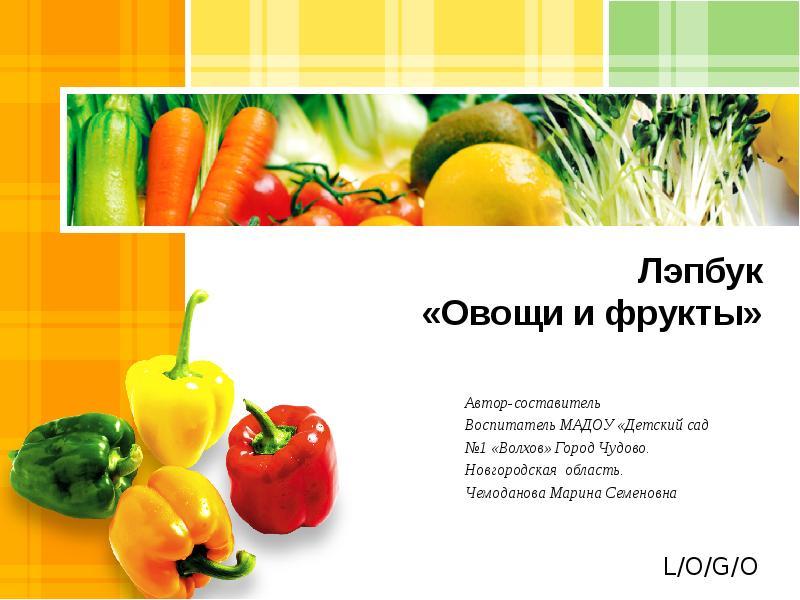 Доклад о фруктах и овощах 9010