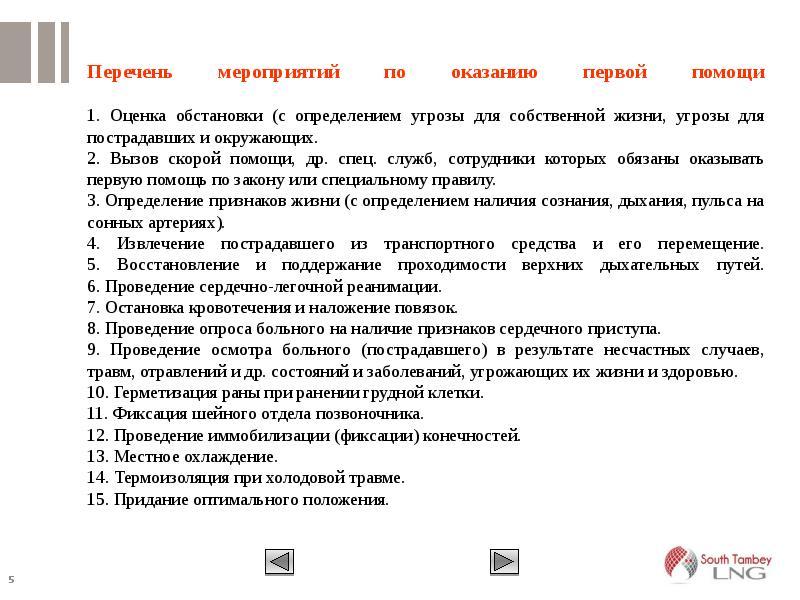 конусной порядок оценки состояния пострадавшего веселые поздравления