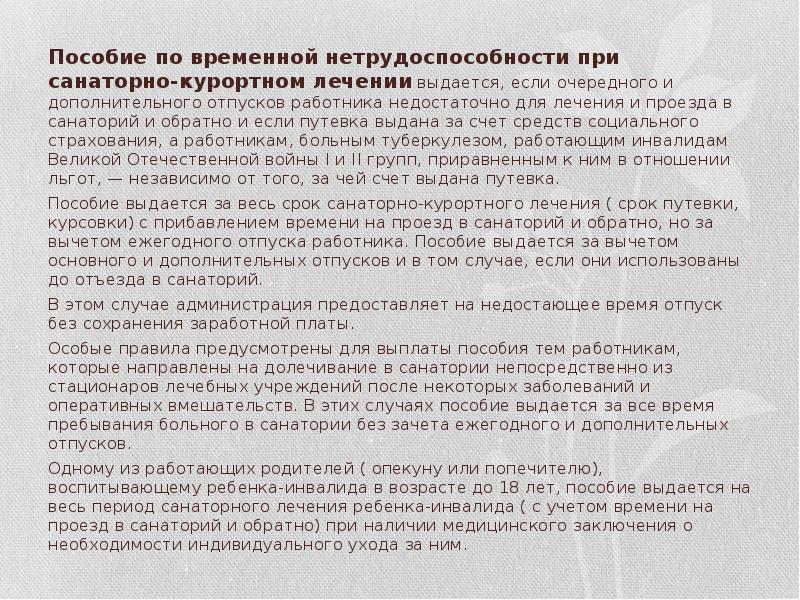 Закон РФ от N 2300-1 (ред. от ) О защите