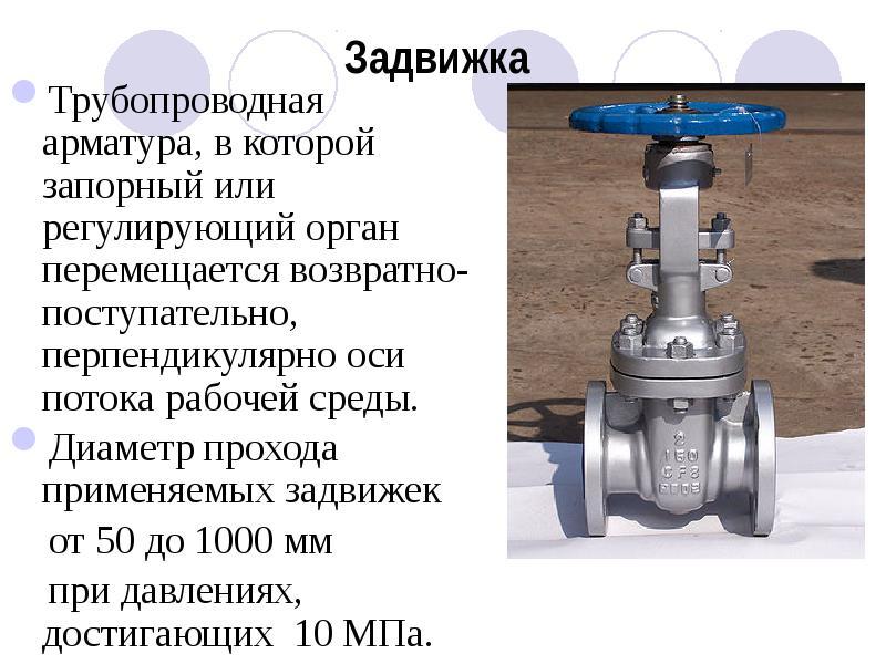 Каталог трубопроводной арматуры