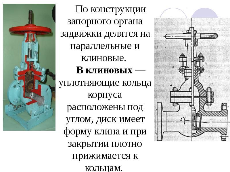 Презентация на тему водозапорная арматура