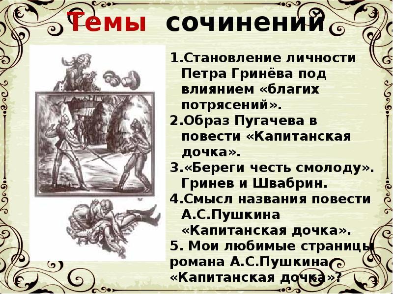Сочинение на тему название романа капитанская дочка