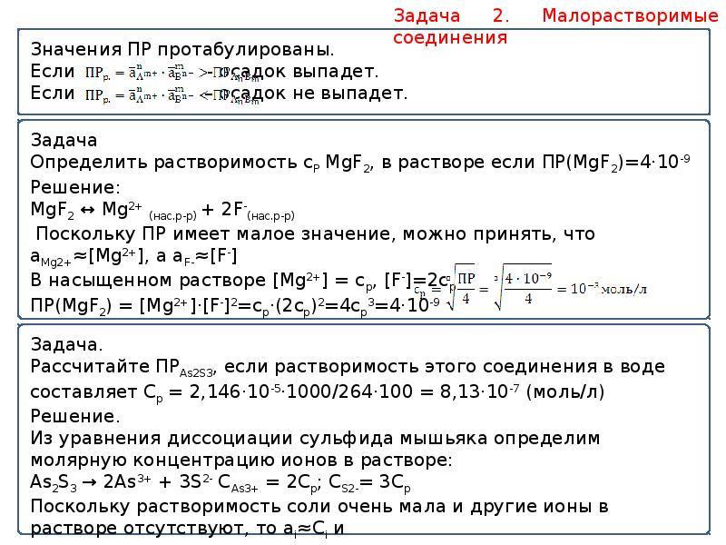 Термодинамика химическая решение задач комбинаторные задачи с решениями 11 класс