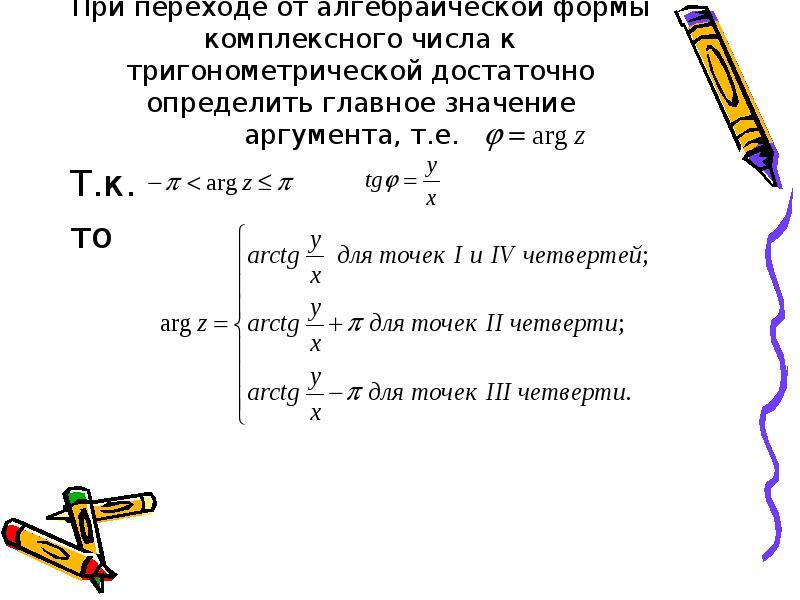 вычислить в алгебраической форме примеры каждой