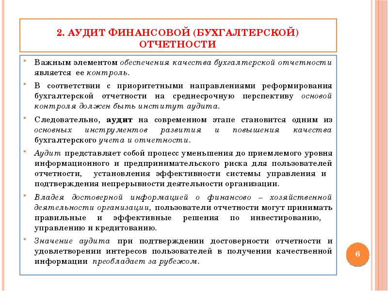 образец описания финонсо-хозяйственной деятельности строительной фирмы