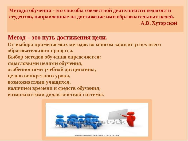 Доклад выбор методов обучения 1291