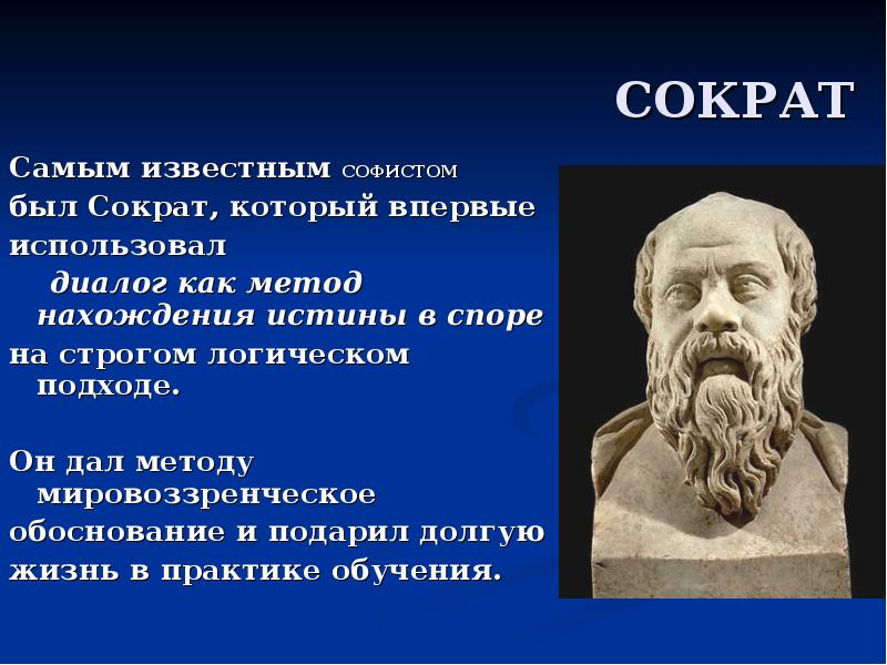 the life and philosophy of socrates
