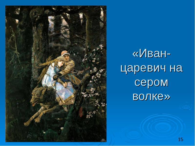 словник составлен в м васнецов иван царевич на сером волке манимэн
