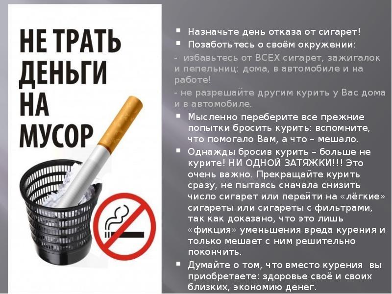 как картинки для того чтобы бросить курить действия сокращают время
