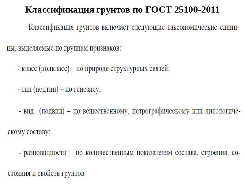 ГОСТ 25100 2011 ГРУНТЫ КЛАССИФИКАЦИЯ СКАЧАТЬ БЕСПЛАТНО
