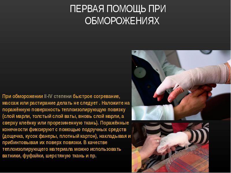Первая медицинская помощь при отморожениях реферат 948