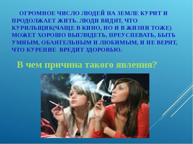 Вред курения на организм человека кратко презентация