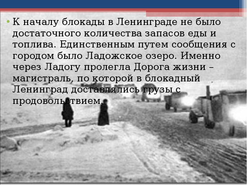 БЛОКАДА ЛЕНИНГРАДА ПРЕЗЕНТАЦИЯ 3 КЛАСС СКАЧАТЬ БЕСПЛАТНО