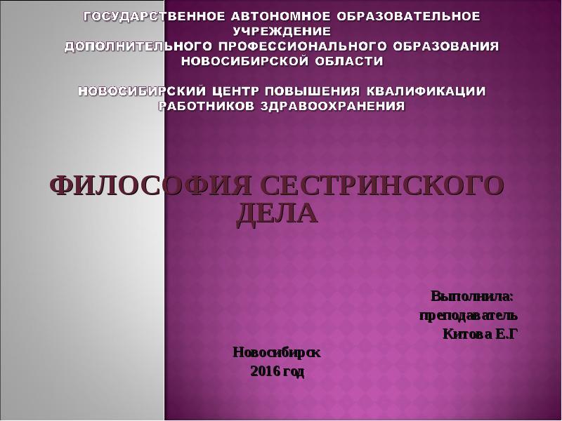 Философия сестринского дела доклад 6456
