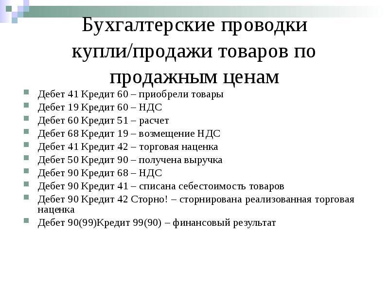 дебет 60 кредит 50