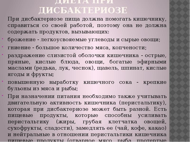 Диета При Дисбактериозе И Хроническом Ко.