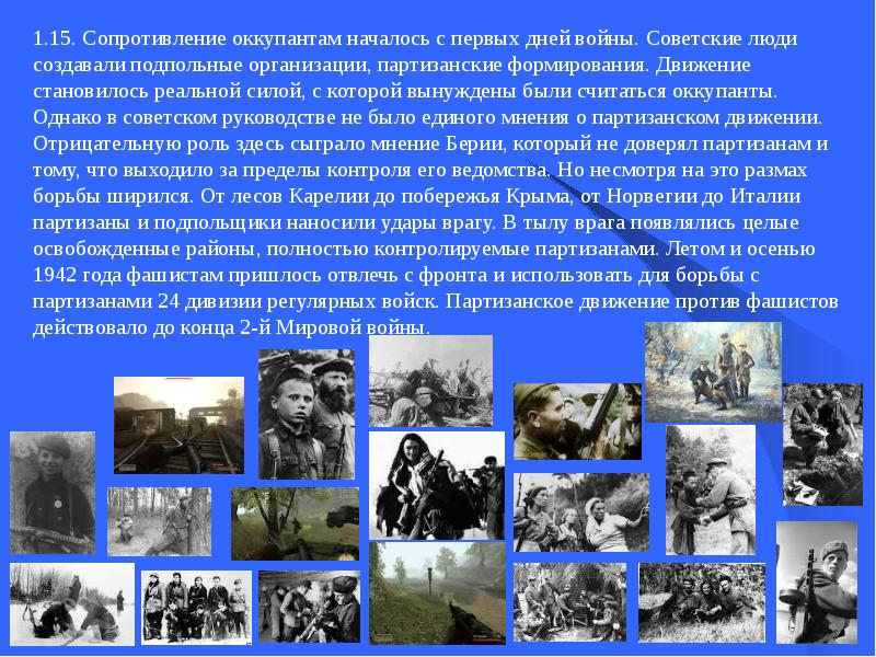 УТЕПЛИТЕЛЕМ ПЕНОПОЛИУРЕТАНА хронология по отечественной войне Обеспечение