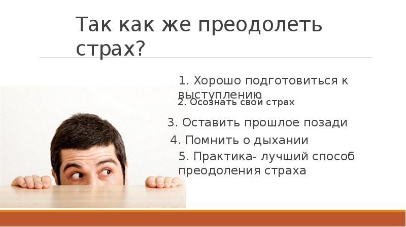 Уволиться ради своего дела: 3 главных страха и как