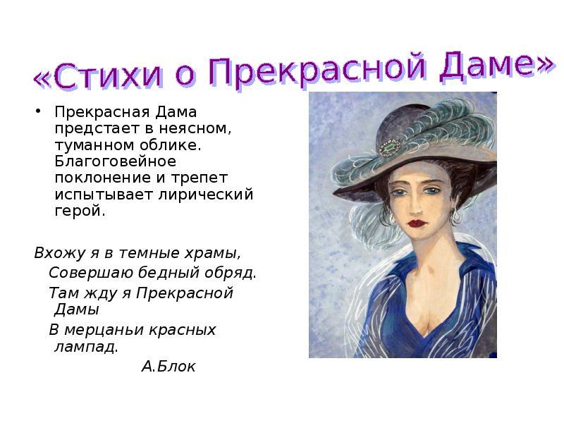 незнакомка в прекрасной образ дамы стихотворении