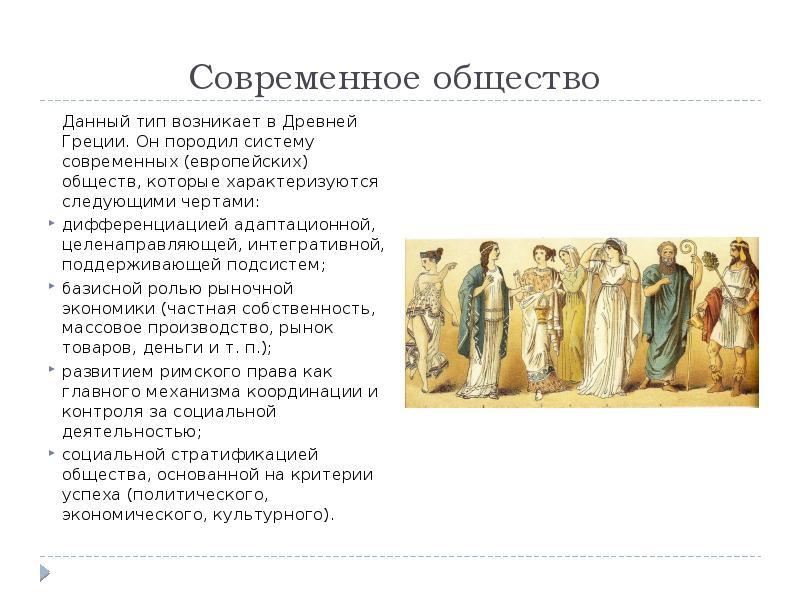 общество в древней греции которые сидят стероидах