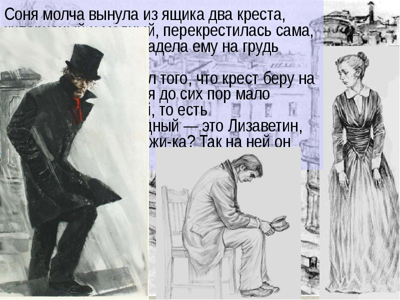 dreams in crime and punishment raskolnikov This is from raskolnikov's famous horse dream when he wakes from it, he decides not to kill alyona in his mind, for a moment, he thinks of her as his innocent victim and wants to save her from himself.