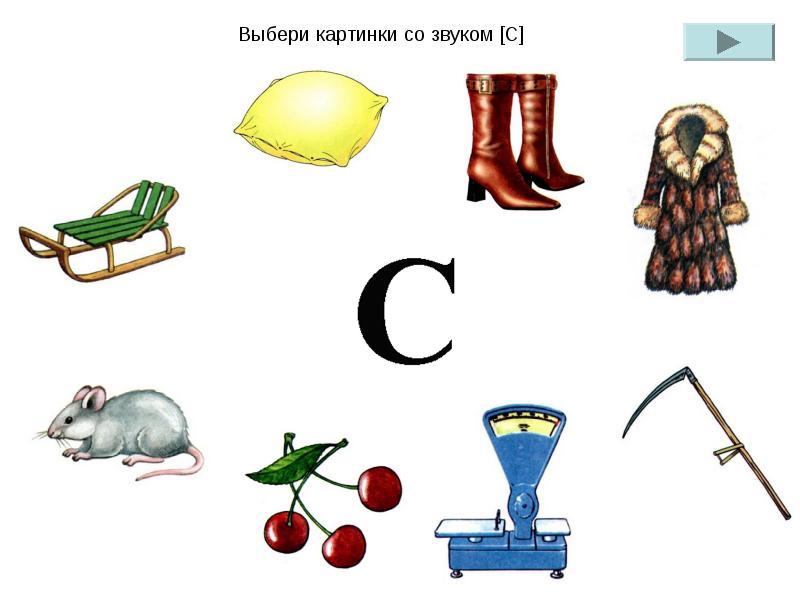 Упражнения и игры на развитие фонематического восприятия