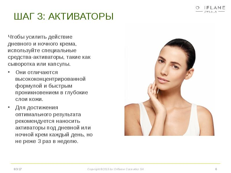 поэтапный уход за кожей лица от орифлэйм - 9