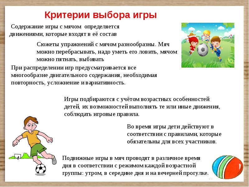 «быстрее, выше, сильнее!» — этот олимпийский девиз становится актуальным, насущным для старших дошкольников.