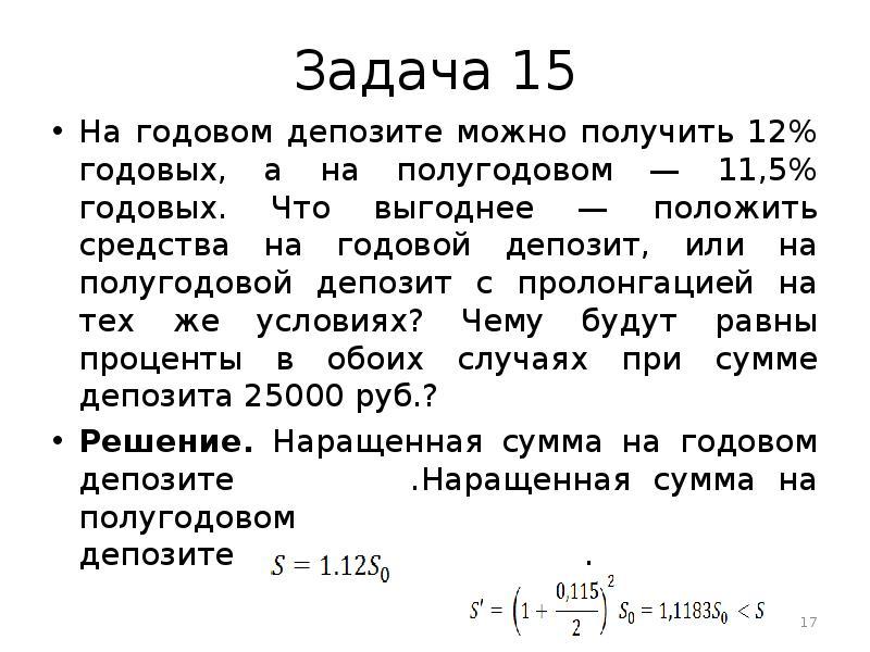Задачи депозит решение старинные задачи на уравнения и решения