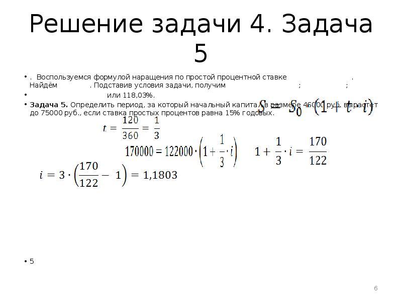Решение задач на процентную ставку решение задачи по математике чесноков нешков