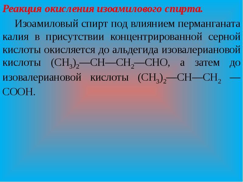 уксусная кислота изо амиловый спирт серная кислота модель одежды