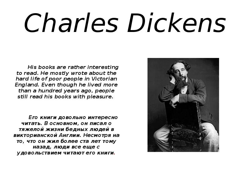 account of the life and works of charles dickens Charles dickens later acknowledged the impact of this time on his life: the deep remembrance of the sense i had of being utterly neglected and hopeless of by the age of 21, charles dickens began his career as a writer by writing sketches and periodicals for newspapers his earliest work consisted of a.