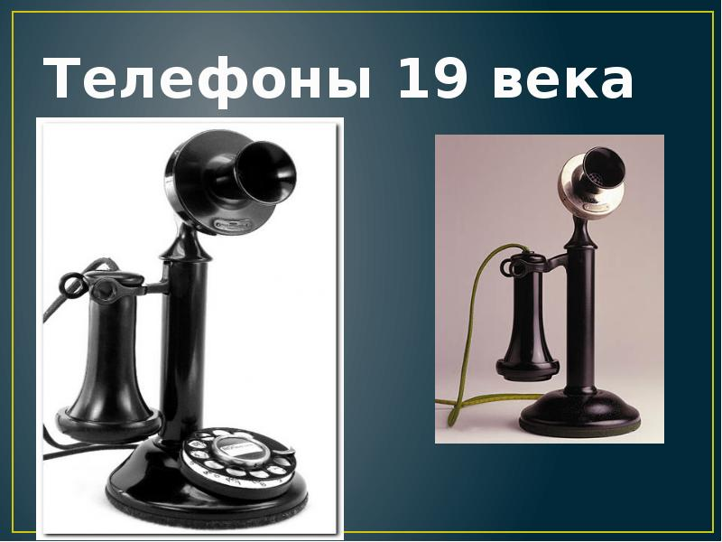 essay on invention of telephone Mobile phone is an electronic device and it is the best way to communicate with each and every person just as every coins has two sides similarly mobile has also two aspects, first positive and second negative.