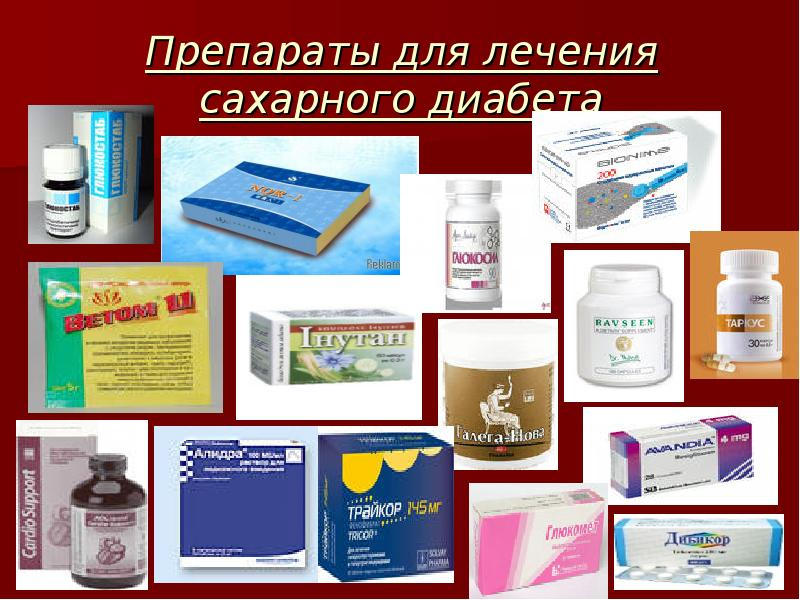 Медикаментозные препараты для сахарного диабета