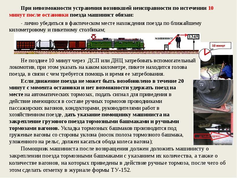 порядок действия работников грузового поезда при вынужденной остановки что демонтаж