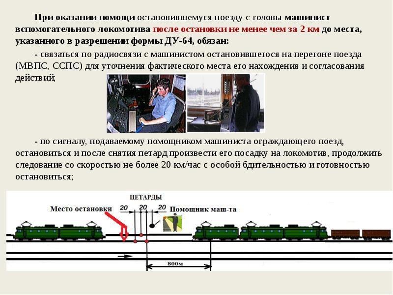 порядок действия работников грузового поезда при вынужденной остановки культуры