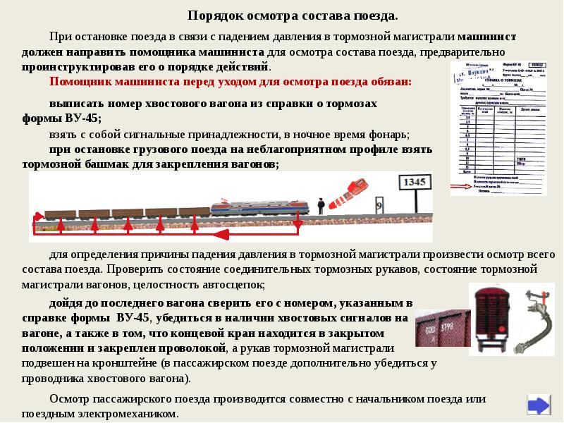 пользование рекуперацией при ведение поезда