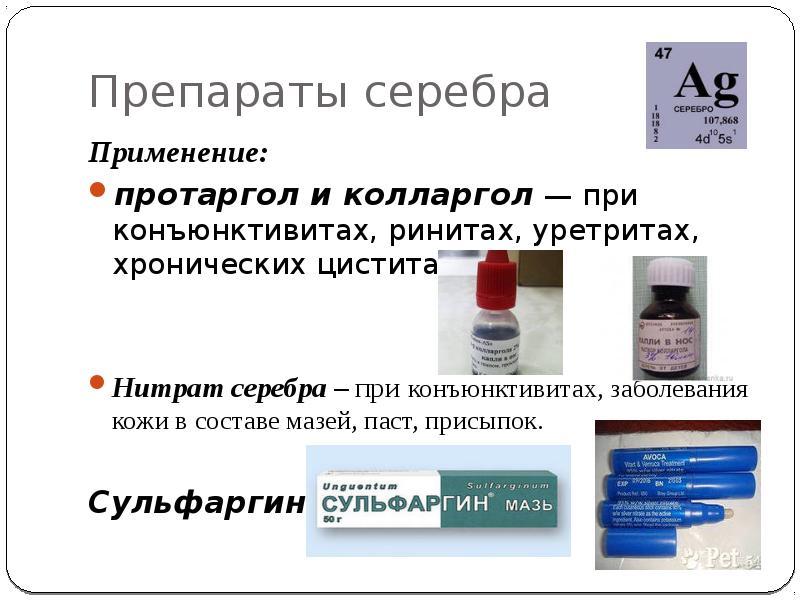 Антисептики и дезинфицирующие средства. (Лекция 6) - презентация, доклад, проект